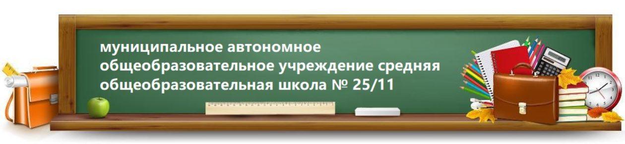 МАОУ СОШ №25/11