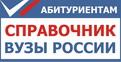Справочник ВУЗЫ России