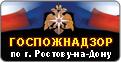 Госпожнадзор по Ростовской области