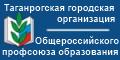 Таганрогская городская организация общероссийского профсоюза образования
